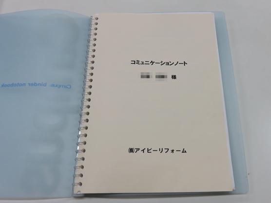 コミュニケーションノート01