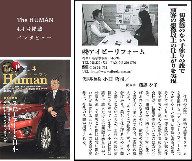 The HUMAN 4月号掲載インタビュー