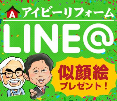 LINE@似顔絵プレゼント