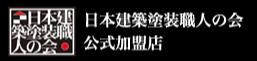 日本塗装職人の会 公式加盟店